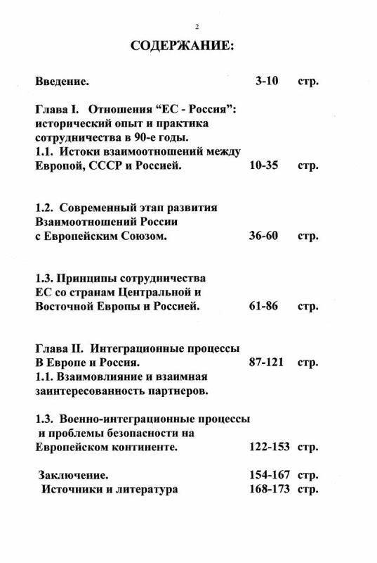 Оглавление Основные тенденции и принципы взаимодействия России и Европейского Союза, 90-е годы