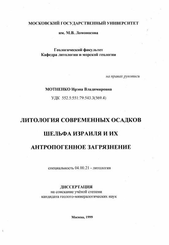 Оглавление Литология современных осадков шельфа Израиля и их антропогенное загрязнение