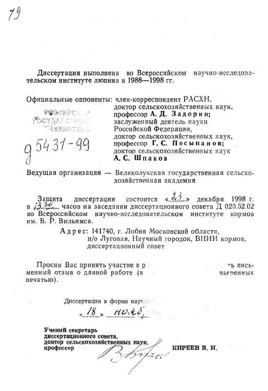 Оглавление Агробиологические основы увеличения производства люпина в Нечерноземной зоне России