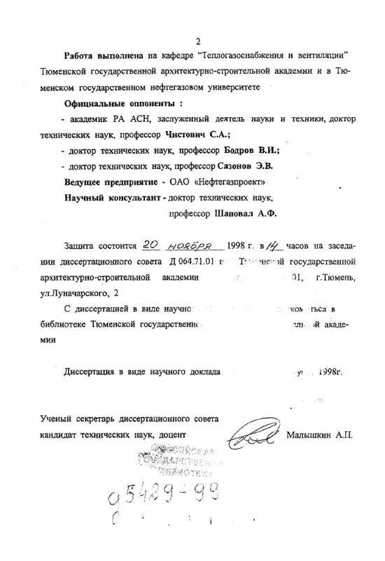 Оглавление Повышение эффективности системы теплоснабжения в нефтедобывающих районах Западной Сибири