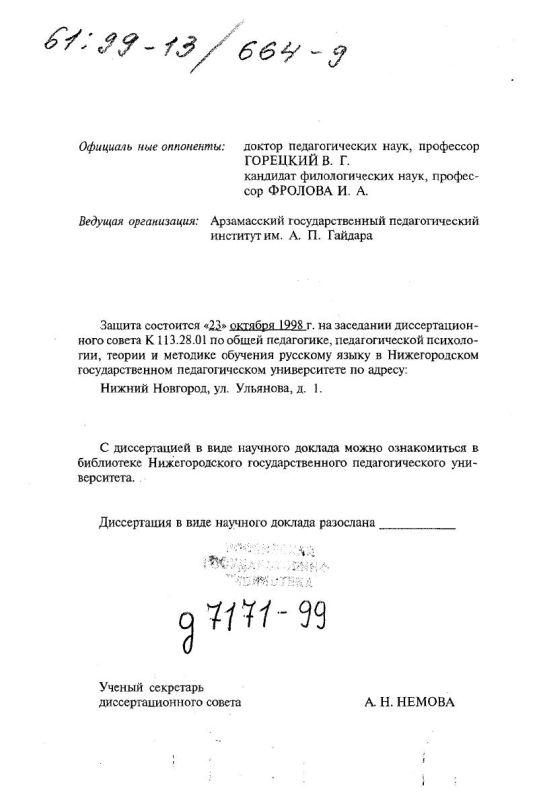 Оглавление Научно-методические средства оптимизации обучения русскому языку в начальной школе