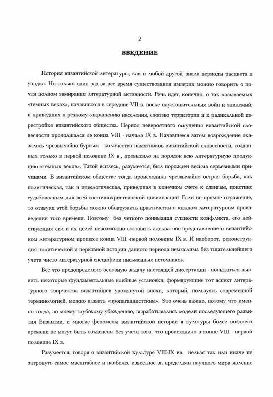 Оглавление Константинопольский патриархат и императорская власть в византийской литературе второго периода иконоборчества