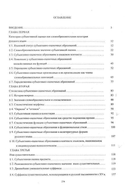 Оглавление Категория субъективной оценки в русском языке