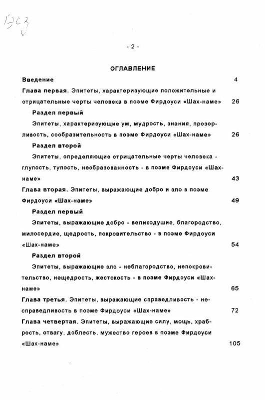 """Оглавление Эпитеты в """"Шах-наме"""" Фирдоуси : Образ и характер человека"""