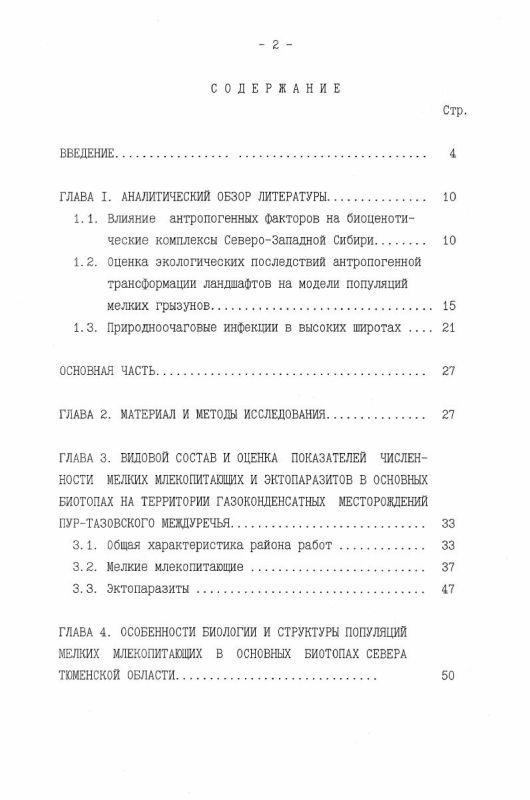 Оглавление Эпизоотологическая оценка состояния популяций мелких млекопитающих на территориях освоения газовых месторождений северо-западной Сибири