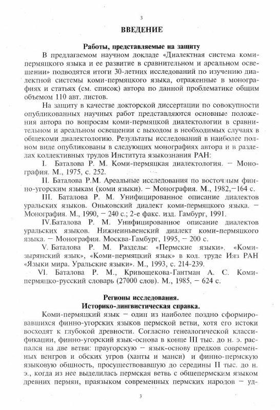 Оглавление Диалектная система коми-пермяцкого языка и ее развитие в сравнительном и ареальном освещении