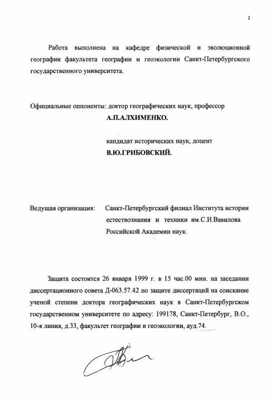 Оглавление Физико-географическая характеристика озера Байкал : Вклад военных моряков