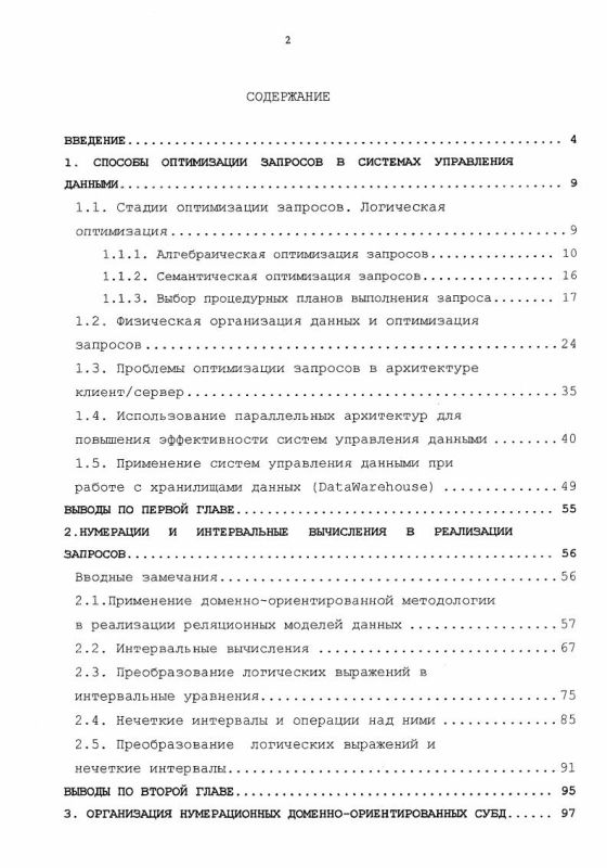 Оглавление Методы организации систем управления данными на основе нумерационных методов и интервальных вычислений