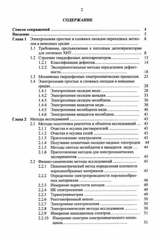 Оглавление Физико-химические и электрохимические свойства молибдатов и ванадатов меди