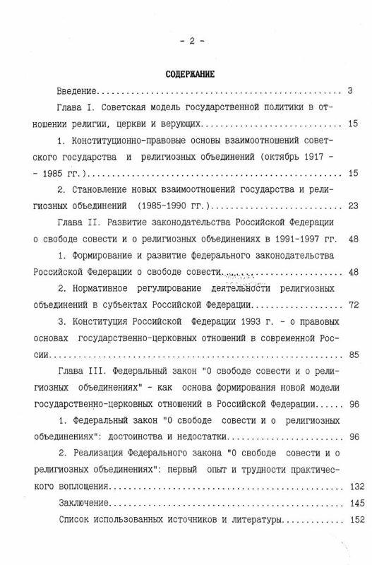 Оглавление Государственно-церковные отношения в Российской Федерации в 90-е годы ХХ века : Конституционно-правовой аспект