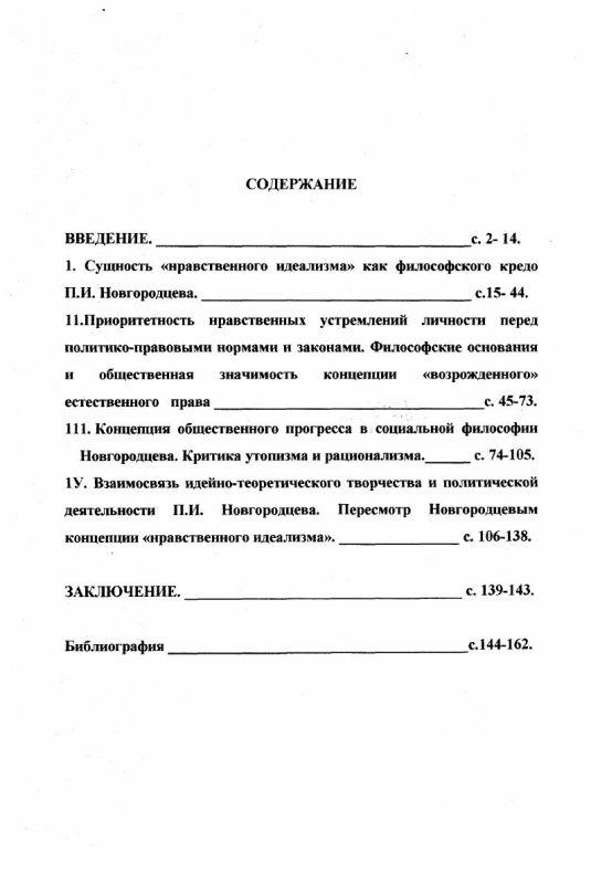 """Оглавление """"Система нравственного идеализма"""" П. И. Новгородцева"""