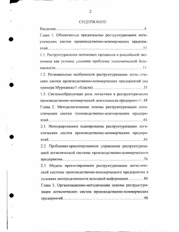 Оглавление Реструктуризация логистических систем производственно-коммерческих предприятий