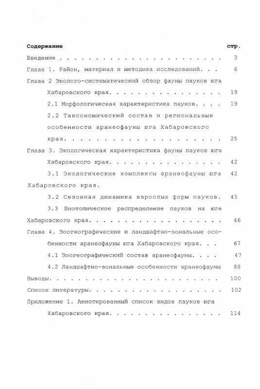 Оглавление Пауки (Arachnida, Aranei) юга Хабаровского края : Фауна, экология, зоогеография