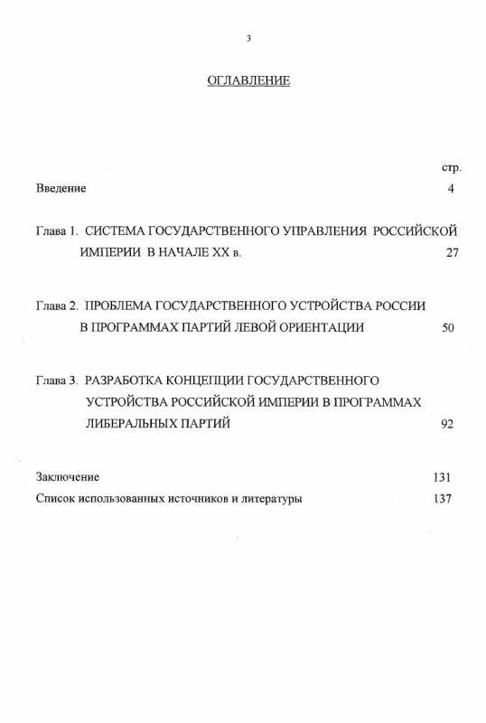 Оглавление Государственное устройство России в программных документах политических партий в начале ХХ в.