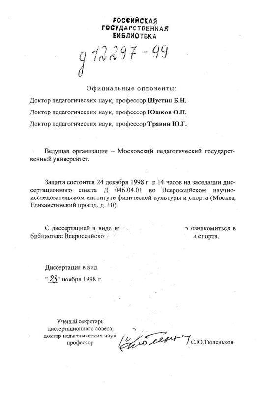 Оглавление Традиционные игры и национальные виды спорта коренных народов Якутии в современной системе физического воспитания