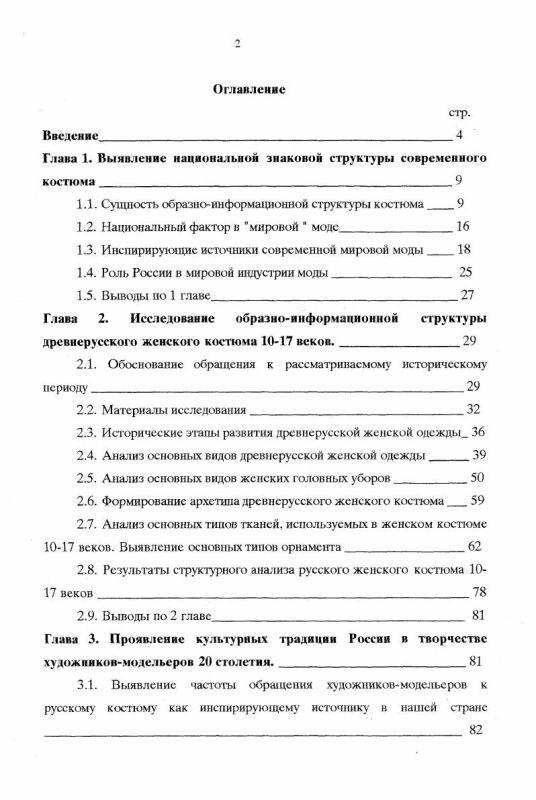 Оглавление Выявление образно-информационной структуры современной российской моды