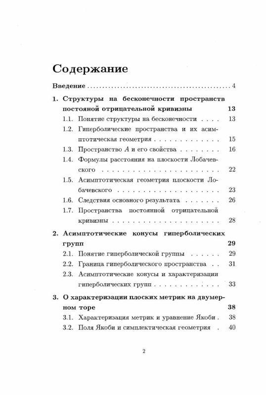 Оглавление Асимптотические свойства метрик неположительной кривизны