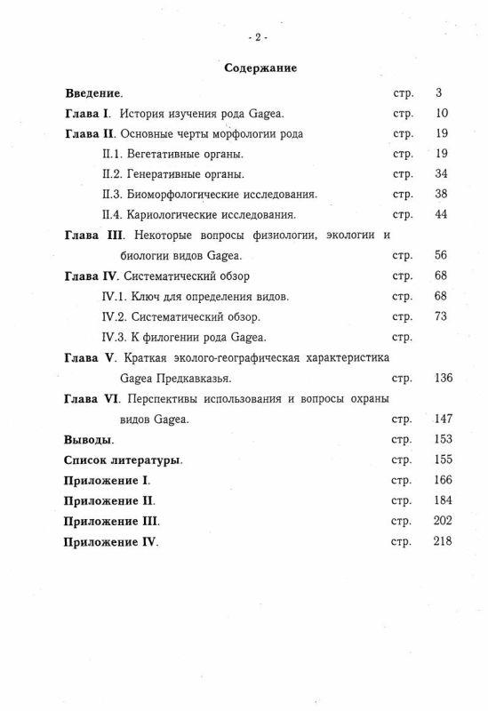 Оглавление Род Gadea Salisb Предкавказья : Биология, систематика, кариосистематика, география и вопросы интродукции