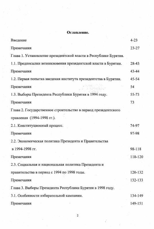 Оглавление Формирование и развитие президентской власти в Республике Бурятия