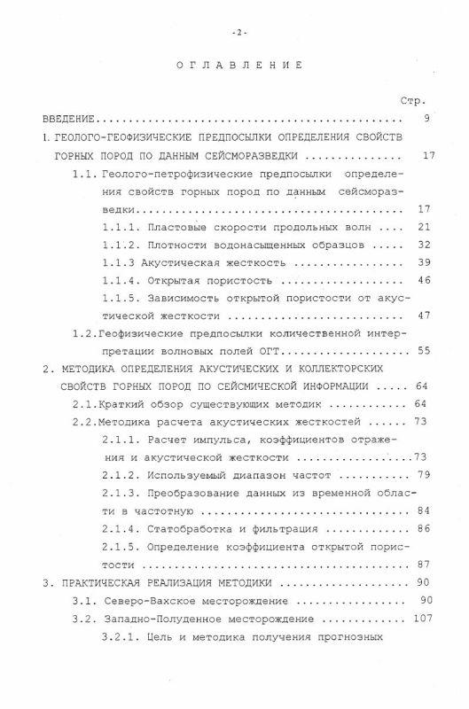 Оглавление Методика детального определения акустических и коллекторных свойств горных пород по данным сейсморазведки