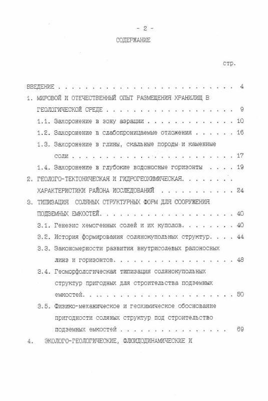 Оглавление Геолого-экологические критерии создания подземных емкостей в соляных телах для хранения углеводородных продуктов : На примере Астраханского ГКМ