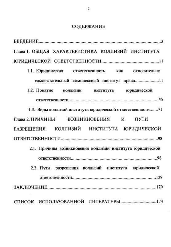 Оглавление Коллизии института юридической ответственности в России