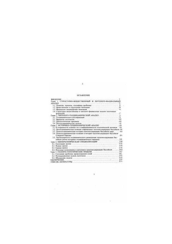 Оглавление Литолого-геодинамический анализ соленосных осадочных бассейнов
