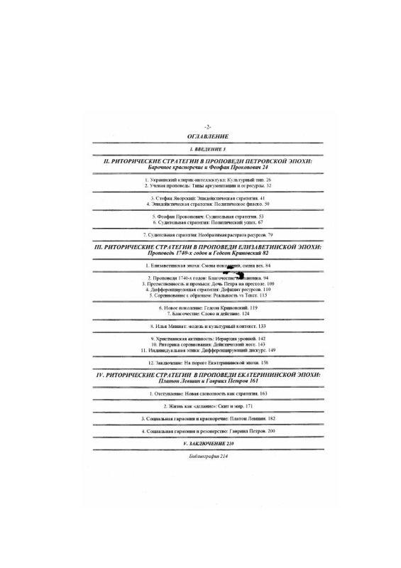Оглавление Риторические стратегии в русской проповеди переходного периода, 1700-1775 гг.