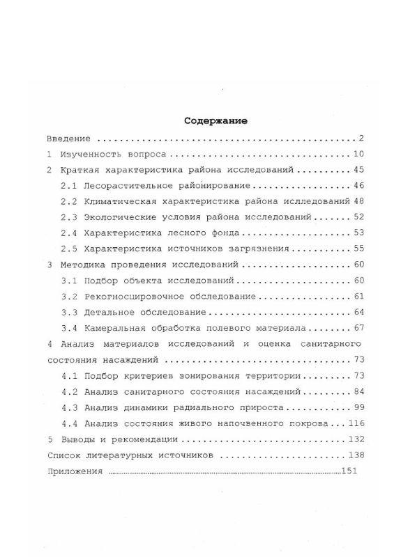 Оглавление Влияние техногенных факторов на состояние сосновых биоценозов Брянской области