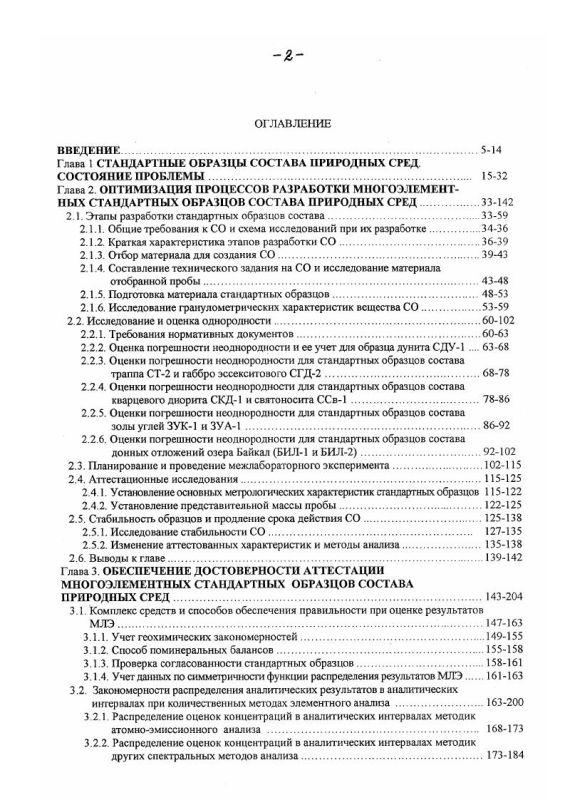 Оглавление Обеспечение достоверности аналитической информации в геохимии на основе разработки и применения многоэлементарных стандартных образцов состава