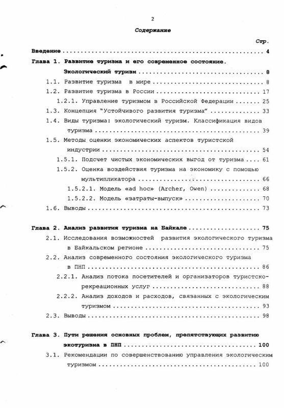 Оглавление Экономика экологического туризма на Байкале : Проблемы и пути развития