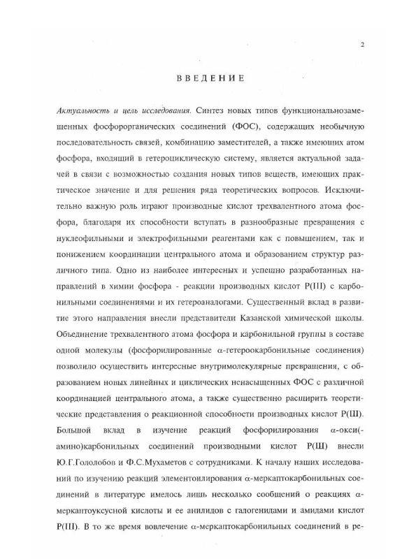Оглавление P, Si, Sn-органические производные α-меркаптокарбонильных соединений : Синтез и свойства