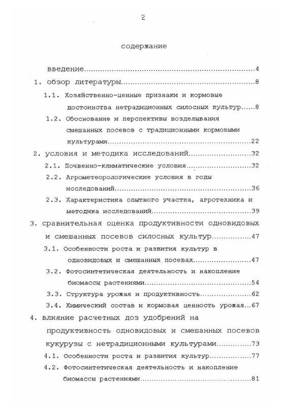 Оглавление Одновидовые и смешанные посевы кормовых культур на силос в условиях лесостепи Среднего Поволжья