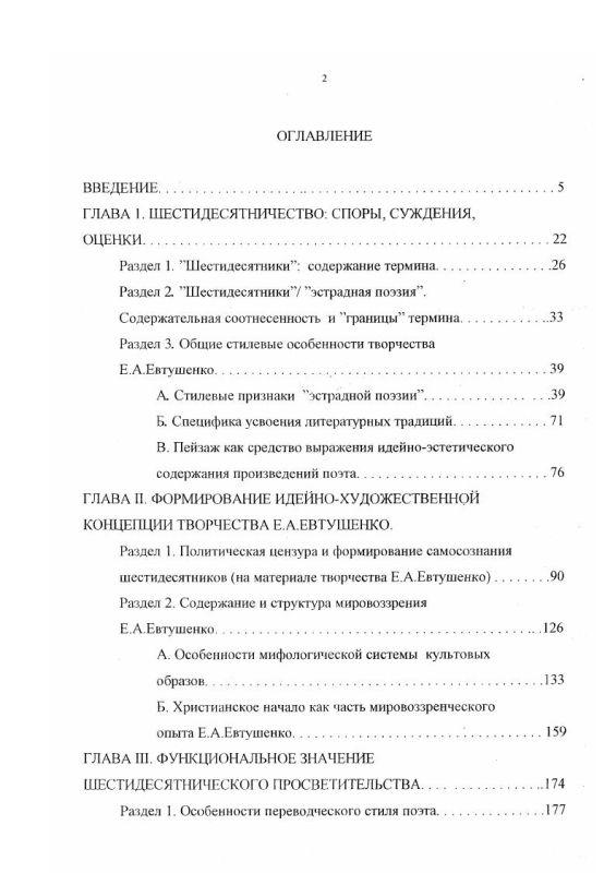 Оглавление Парадигма идейно-эстетических поисков Е. А. Евтушенко, 1949-1998 гг.