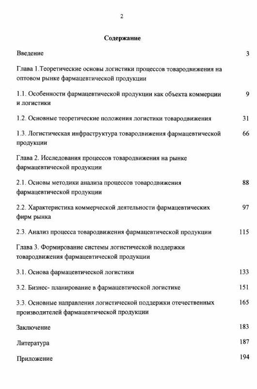 Оглавление Логистика процесса товародвижения фармацевтической продукции