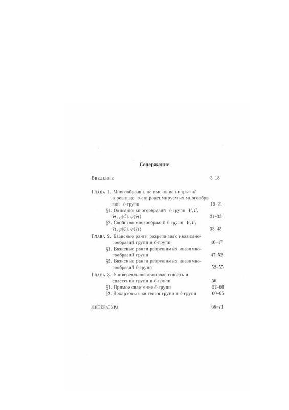 Оглавление К теории многообразий и квазимногообразий решеточно упорядоченных групп и групп