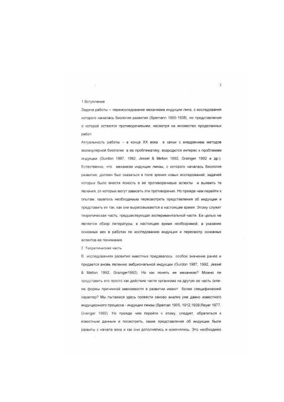 Оглавление Значение поверхностных мембран в регуляции индукционных процессов