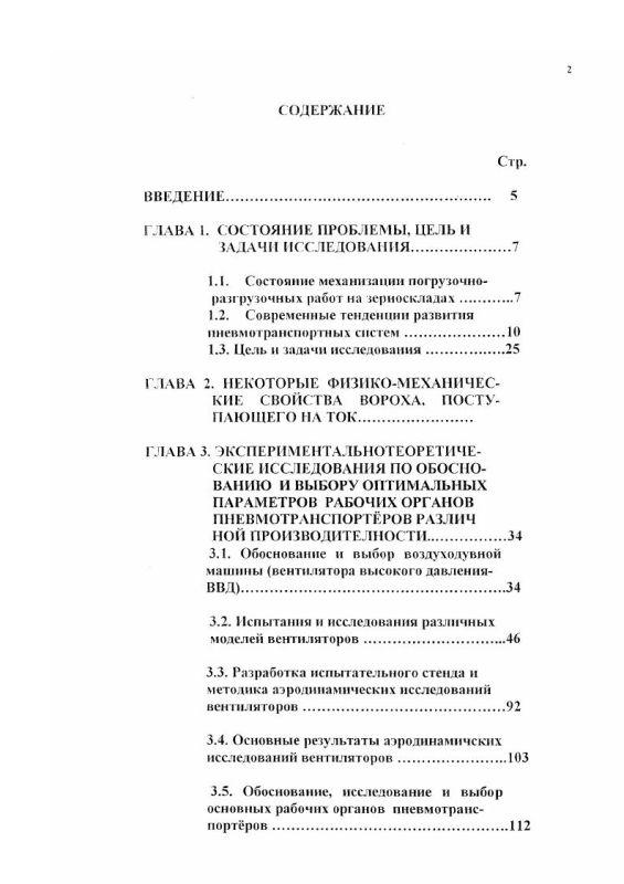 Оглавление Разработка и внедрение семейства пневматических транспортеров зерна