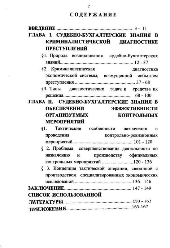 Оглавление Применение судебно-бухгалтерских знаний в практике выявления экономических преступлений