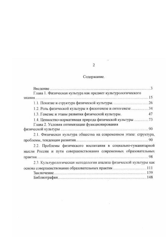 Оглавление Ценностно-нормативные и технологические аспекты формирования физической культуры : Историко-культурологический анализ