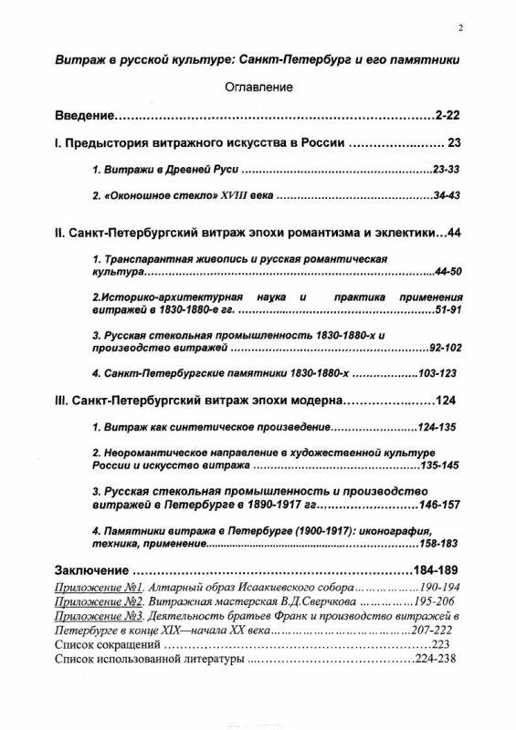 Оглавление Витраж в русской культуре : Санкт-Петербург и его памятники