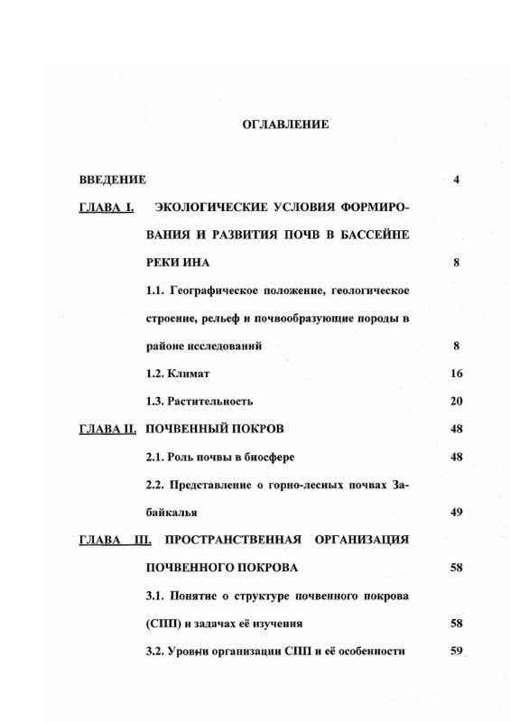 Оглавление Лесные почвы бассейна реки Ина Икатского хребта Байкальского региона : Эколого-географический анализ почвенного покрова и свойства почв