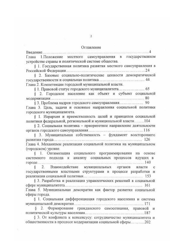 Оглавление Городской муниципалитет Российской Федерации как субъект социальной политики