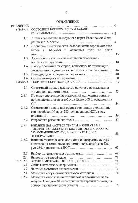 Оглавление Методические основы оценки топливной экономичности дизельных автобусов Икарус-280, оснащенных нейтрализаторами отработавших газов в эксплуатации