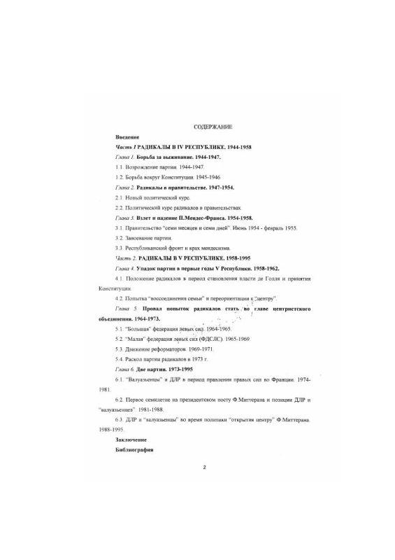 Оглавление Радикалы и радикализм в послевоенной Франции, 1945-1995 : Республиканская партия радикалов и радикал-социалистов в годы IV и V Республик