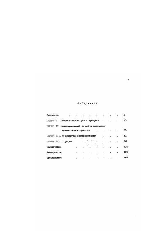 Оглавление Песни Франца Шуберта как высокий жанр