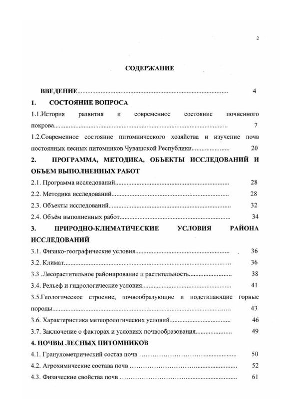 Оглавление Оценка и пути улучшения агрофизических свойств почв лесных питомников Чувашской Республики