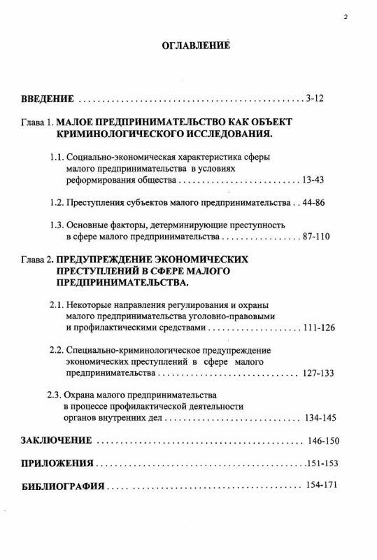 Оглавление Криминологический анализ и предупреждение экономических преступлений в сфере малого предпринимательства