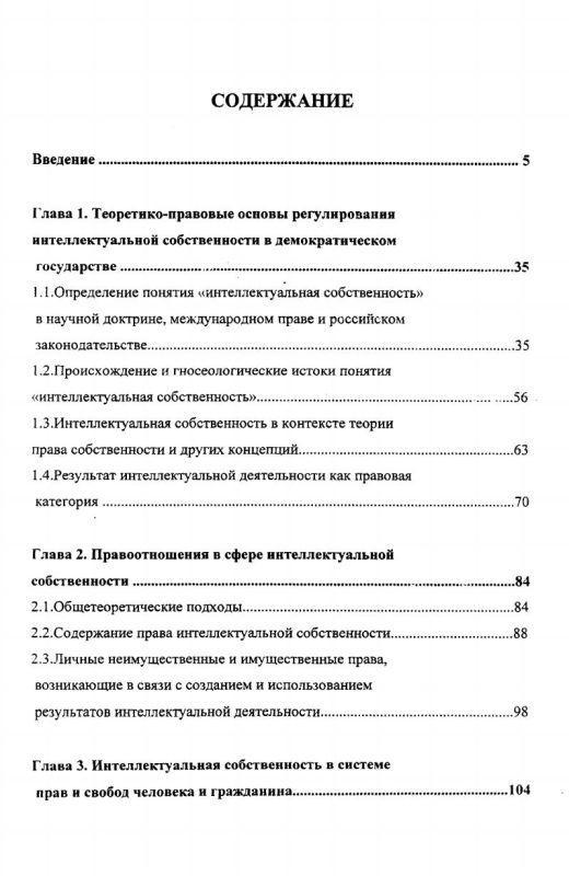 Оглавление Интеллектуальная собственность в Российской Федерации : Теоретико-правовой анализ
