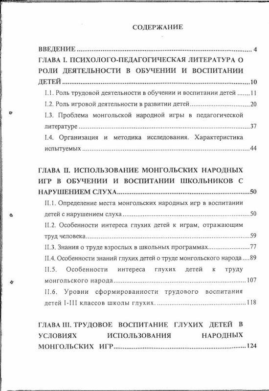 Оглавление Роль монгольской народной игры в трудовом воспитании глухих детей младшего школьного возраста